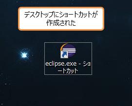 Eclipseのダウンロード6