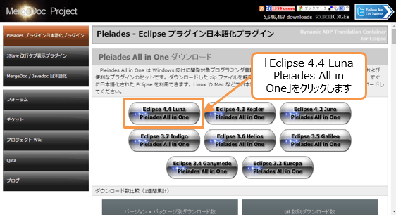Pleiadesのダウンロード