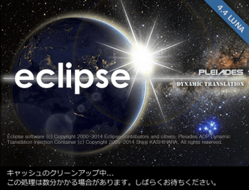 Eclipseの起動1