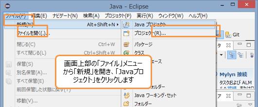 Javaプロジェクトの作成1