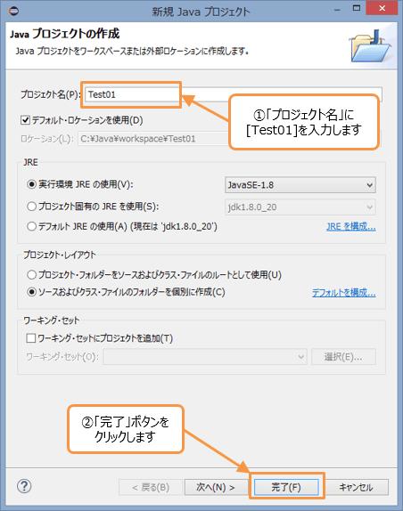Javaプロジェクトの作成2