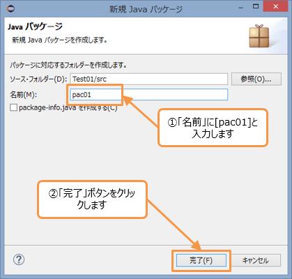 Javaパッケージの作成1