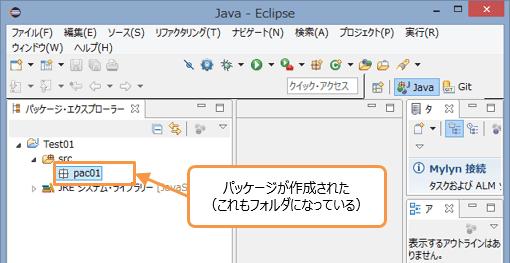 Javaパッケージの作成2