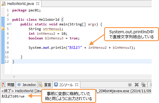 System.out.printlnの中で文字列結合