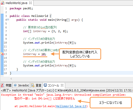 配列変数に値を代入