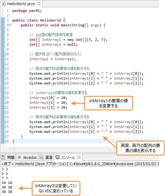 配列変数の代入2