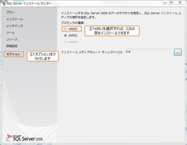 64bitOSに32bit版をインストール
