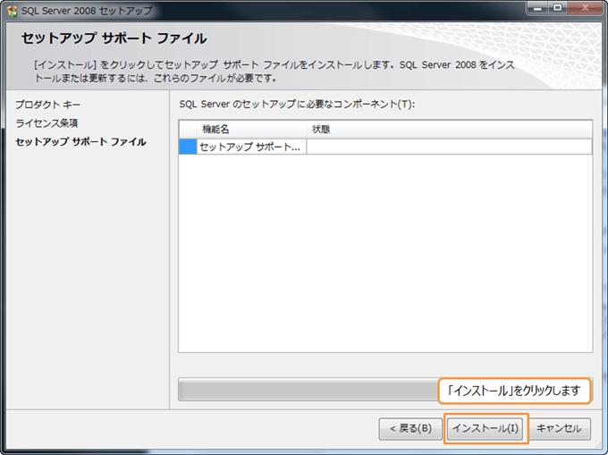 セットアップサポートファイル
