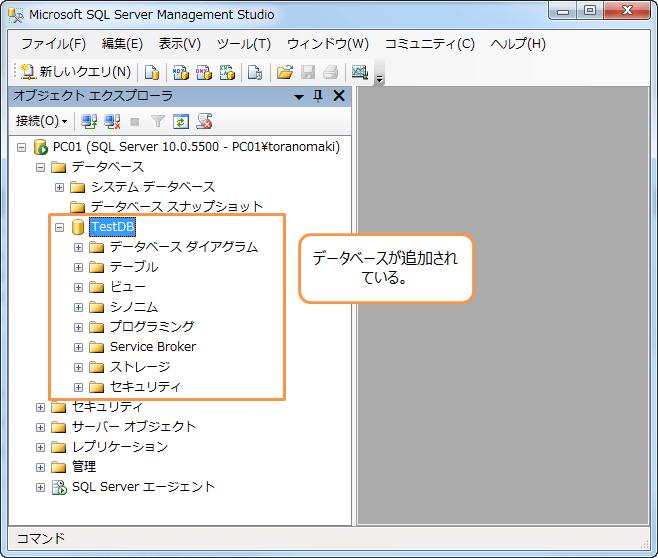 追加したデータベース