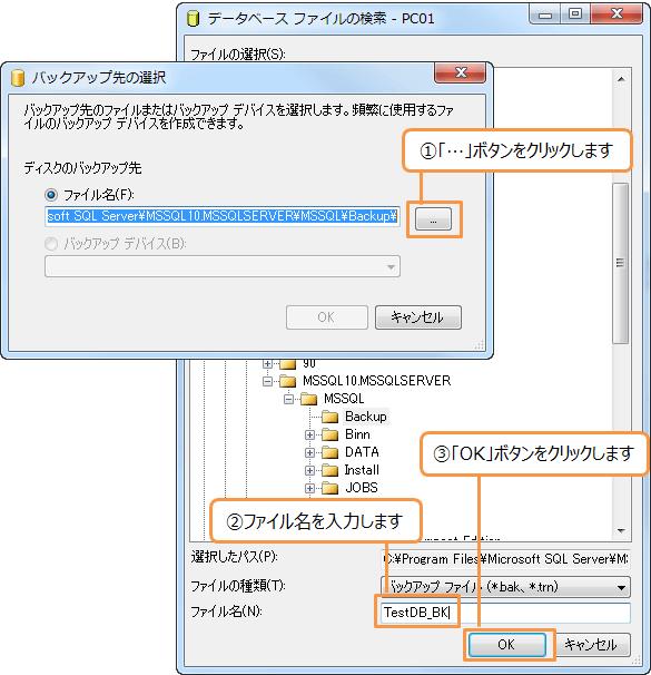 バックアップファイルの指定
