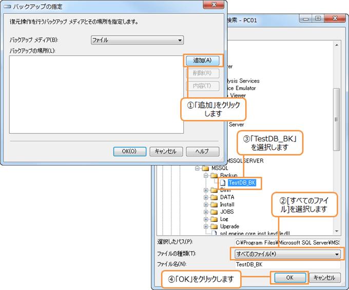 データベースの復元3