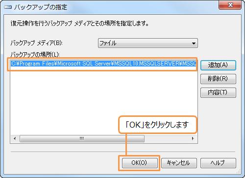 データベースの復元4