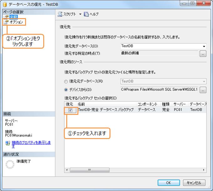 データベースの復元5