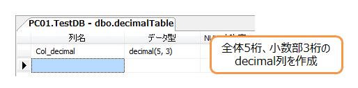 decimal列を作成