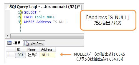 「Address IS NULL」だと抽出される