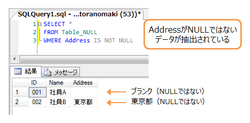 「Address IS NOT NULL」