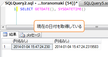 GETDATE/SYSDATETIME関数