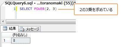 POWER関数